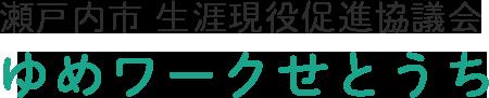 ロゴ:シニア世代の就職を支援 瀬戸内市役所窓口 ゆめワークせとうち